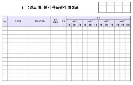 일정관리 엑셀서식 모음 - 섬네일 18page