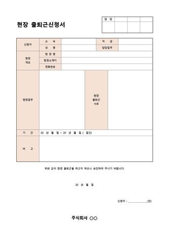 출근, 퇴근 베스트 서식 - 섬네일 10page