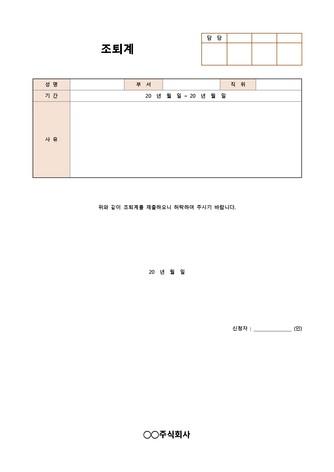 출근, 퇴근 베스트 서식 - 섬네일 11page