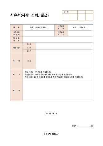 출근, 퇴근 베스트 서식 - 섬네일 16page
