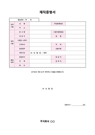 증명서 베스트 서식 - 섬네일 2page