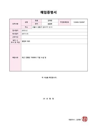 증명서 베스트 서식 - 섬네일 7page