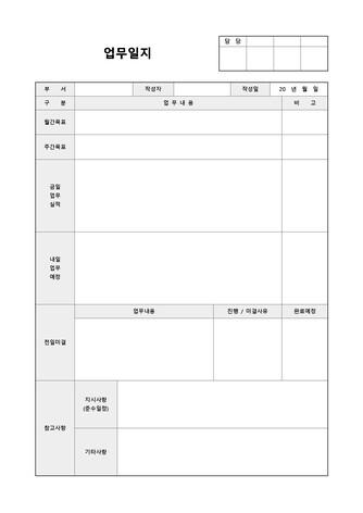일지, 일보 베스트 서식 - 섬네일 2page