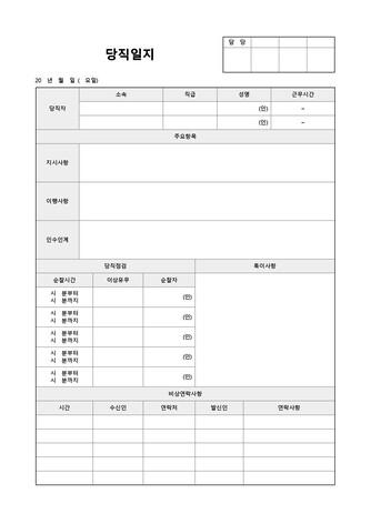 일지, 일보 베스트 서식 - 섬네일 5page