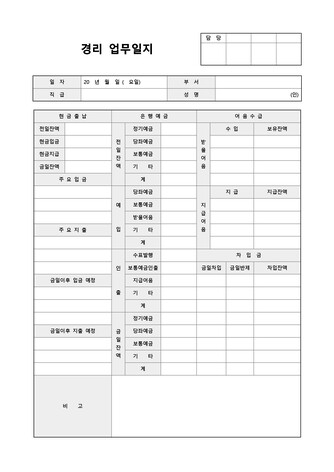 일지, 일보 베스트 서식 - 섬네일 6page
