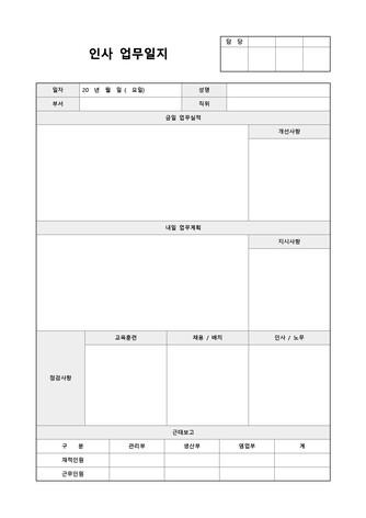 일지, 일보 베스트 서식 - 섬네일 12page