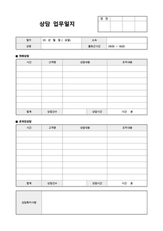 일지, 일보 베스트 서식 - 섬네일 13page