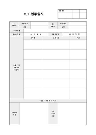 일지, 일보 베스트 서식 - 섬네일 15page