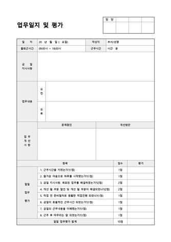 일지, 일보 베스트 서식 - 섬네일 17page