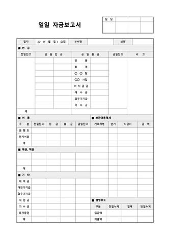 보고서 베스트 서식 - 섬네일 3page