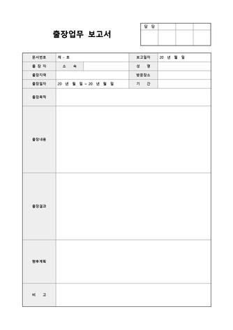 보고서 베스트 서식 - 섬네일 4page