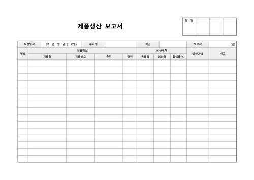 보고서 베스트 서식 - 섬네일 9page