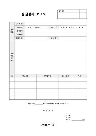 보고서 베스트 서식 - 섬네일 11page