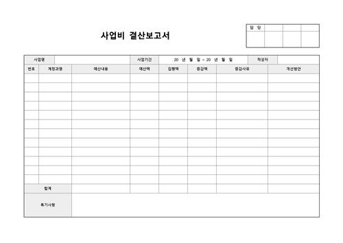 보고서 베스트 서식 - 섬네일 12page