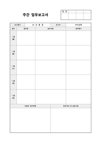 보고서 베스트 서식 - 섬네일 13page