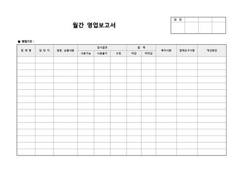 보고서 베스트 서식 - 섬네일 15page