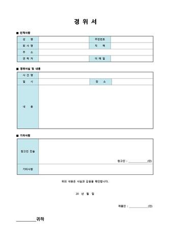경위, 사유서 베스트 서식 - 섬네일 2page