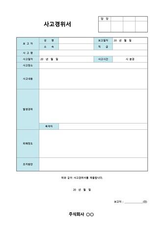 경위, 사유서 베스트 서식 - 섬네일 3page