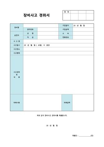 경위, 사유서 베스트 서식 - 섬네일 4page