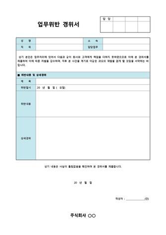 경위, 사유서 베스트 서식 - 섬네일 7page