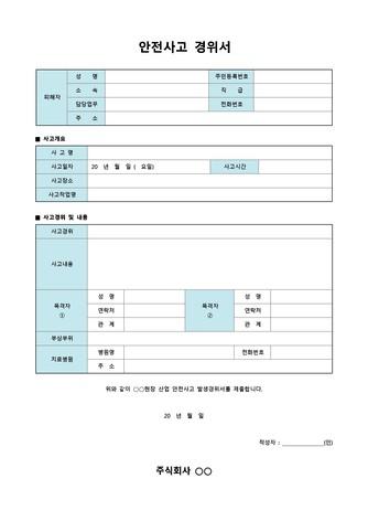 경위, 사유서 베스트 서식 - 섬네일 8page