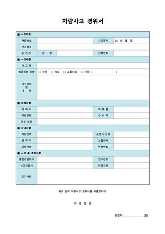 경위, 사유서 베스트 서식 - 섬네일 9page