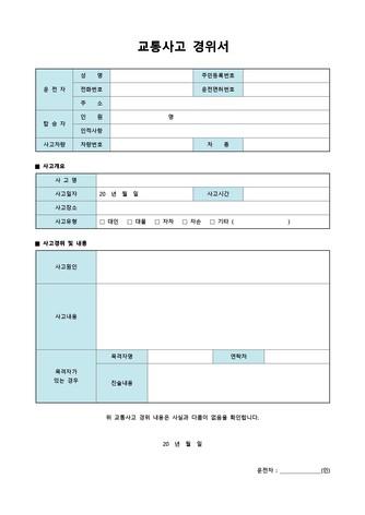 경위, 사유서 베스트 서식 - 섬네일 10page