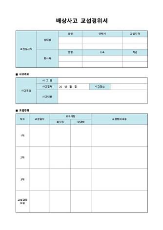 경위, 사유서 베스트 서식 - 섬네일 11page