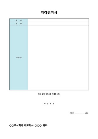 경위, 사유서 베스트 서식 - 섬네일 12page