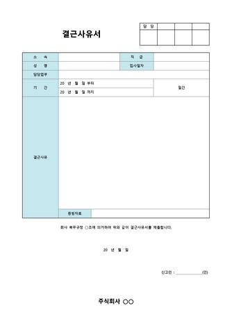 경위, 사유서 베스트 서식 - 섬네일 14page