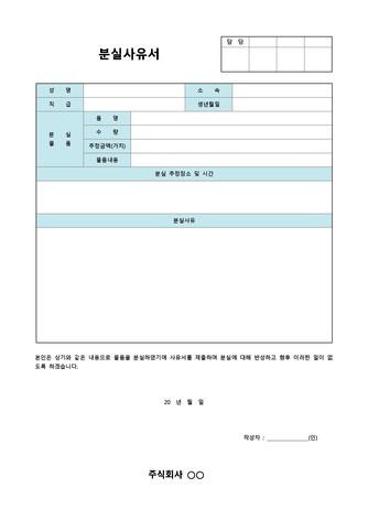 경위, 사유서 베스트 서식 - 섬네일 15page