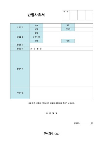 경위, 사유서 베스트 서식 - 섬네일 16page
