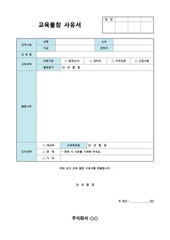 경위, 사유서 베스트 서식 - 섬네일 17page