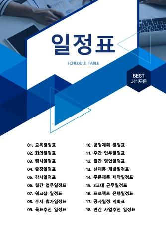 일정표 베스트 서식 - 섬네일 1page