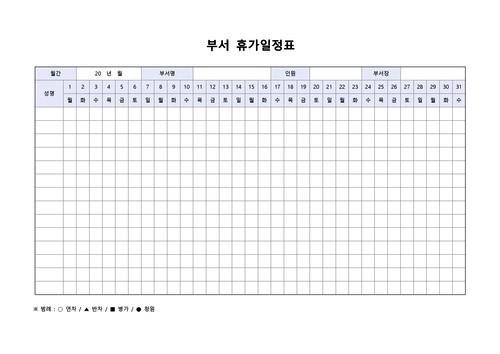 일정표 베스트 서식 - 섬네일 9page
