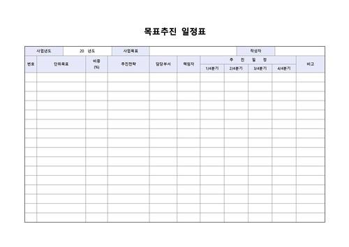 일정표 베스트 서식 - 섬네일 10page