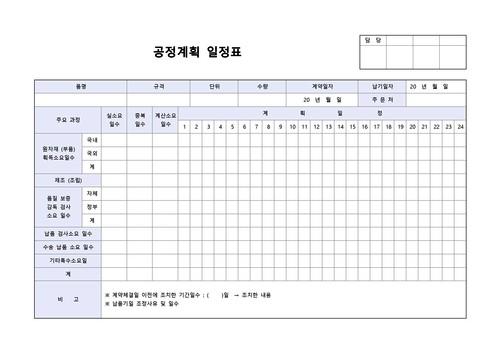 일정표 베스트 서식 - 섬네일 11page