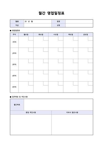 일정표 베스트 서식 - 섬네일 13page
