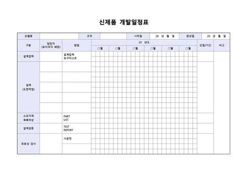 일정표 베스트 서식 - 섬네일 14page