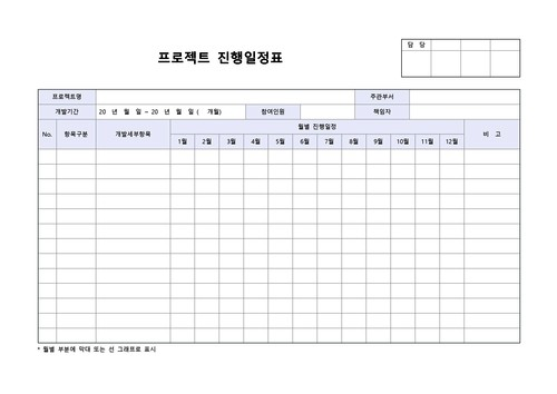 일정표 베스트 서식 - 섬네일 17page