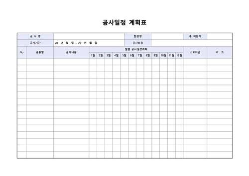 일정표 베스트 서식 - 섬네일 18page