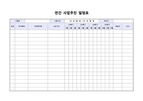 일정표 베스트 서식 - 섬네일 19page