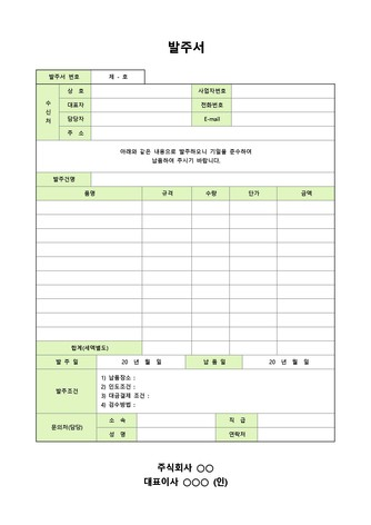 주문, 발주 베스트 서식 - 섬네일 3page