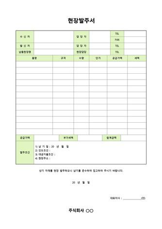 주문, 발주 베스트 서식 - 섬네일 11page