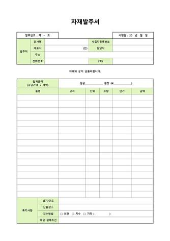 주문, 발주 베스트 서식 - 섬네일 13page