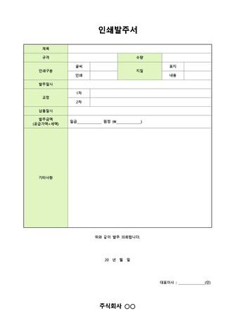 주문, 발주 베스트 서식 - 섬네일 14page