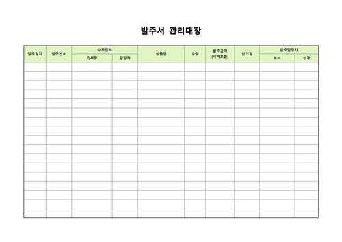 주문, 발주 베스트 서식 - 섬네일 17page