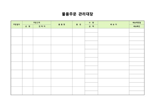 주문, 발주 베스트 서식 - 섬네일 18page