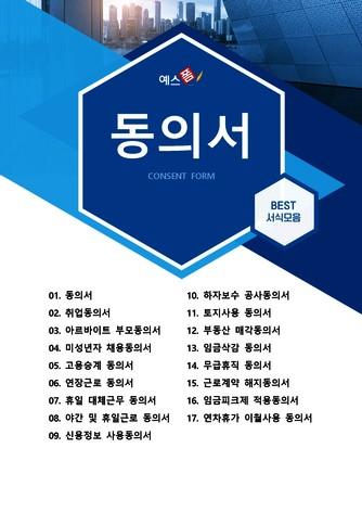 동의서 베스트 서식 - 섬네일 1page