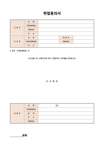 동의서 베스트 서식 - 섬네일 3page